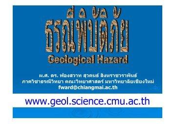 แผนดินถลม - Geological Sciences, CMU