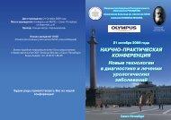 Скачать приглашение в pdf формате - UroWeb.ru ...