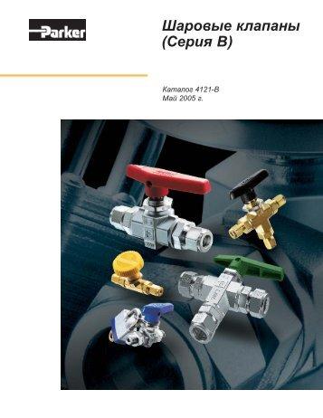 Каталог шаровых клапанов серии B в формате .pdf (0,4 Мб)…
