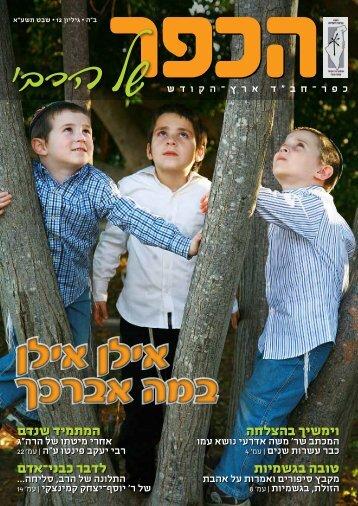 המתמיד שנדם וימשיך בהצלחה לדבר כבני־אדם טובה בגשמיות - Chabad Info ...