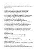 5. - มหาวิทยาลัยเทคโนโลยีสุรนารี - Page 5
