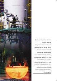 Перспективы развития цветной металлургии в ... - ИА