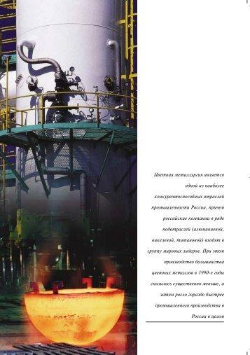 """Перспективы развития цветной металлургии в ... - ИА """"INFOLine"""""""