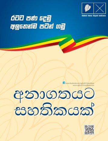 UPFA-election-propaganda-book-2015