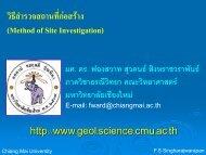 Chiang Mai University - Geological Sciences, CMU