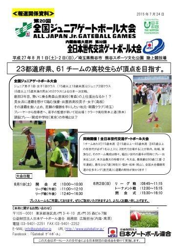15-07Gateball_News0724