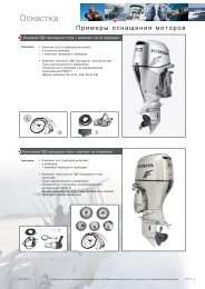 Оснастка - Allenspach Bootsmotoren GmbH