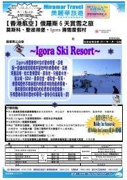 【香港航空】俄羅斯6 天賞雪之旅 - 美麗華旅遊有限公司