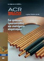 Χαλκοσωλήνες για ψυκτ.εγκαταστάσεις - Texnikoi.gr
