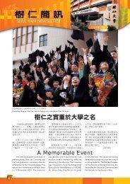 2008年2月號 - 香港樹仁大學