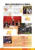 2008年2月號 - 香港樹仁大學 - Page 2