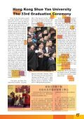 2008年2月號 - 香港樹仁大學 - Page 3