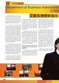 2008年2月號 - 香港樹仁大學 - Page 4