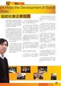 2008年2月號 - 香港樹仁大學 - Page 5