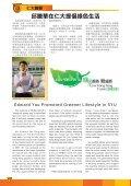 2008年2月號 - 香港樹仁大學 - Page 6