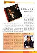 2008年2月號 - 香港樹仁大學 - Page 7