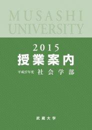 abm.php?f=abm00007851.pdf&n=2015授業案内_社会学部