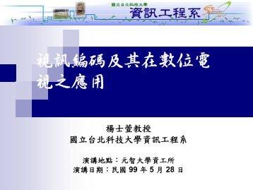 下載 - 元智大學資訊工程學系