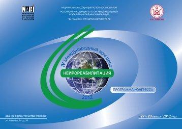 IV-й Международный конгресс «Нейрореабилитация-2012