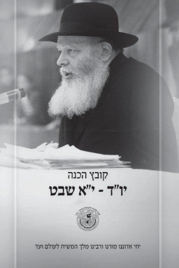 """ב - Chabad Info   חב""""ד אינפו - חדשות חב""""ד"""