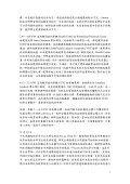 心得報告 - Page 3