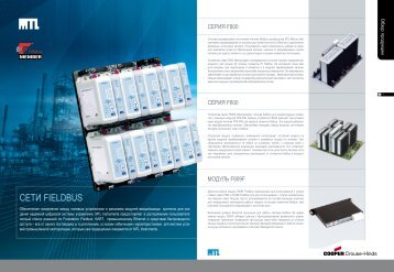Сети Fieldbus в формате .pdf (4,98 Mб)