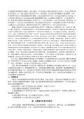 論文p45-p64 - Page 3