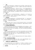 論文p45-p64 - Page 4
