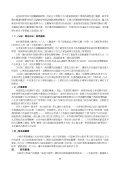 論文p45-p64 - Page 5
