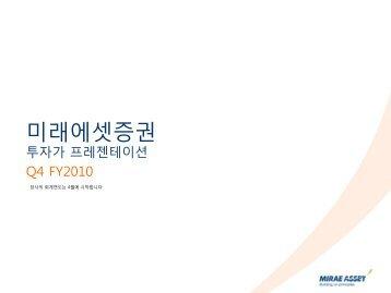 미래에셋증권 - By Mirae Asset Securities Co., Ltd.