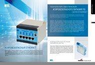 Скачать каталог Искробезопасный Ethernet в формате .pdf (375 Кб)