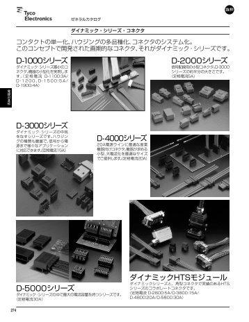 D-2000シリーズ D-3000シリーズ D-1000シリーズ D-4000シリーズ D ...
