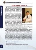 u Малоинвазивные технологии лечения рака предстательной ... - Page 2