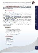 u Малоинвазивные технологии лечения рака предстательной ... - Page 7