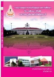ปีการศึกษา 2549 - มหาวิทยาลัยเทคโนโลยีสุรนารี