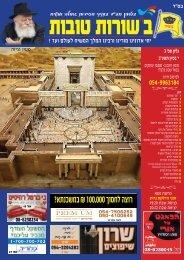 יחי אדונינו מורינו ורבינו המלך המשיח לעולם ועד - Chabad Info | חב