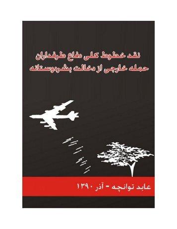 نقد خطوط کلی دفاع طرفداران حمله خارجی از دخالت ... - گفتگوهای زندان