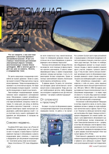 скачать - Продажа оборудования для автосервиса в Москве