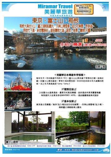 美麗華日本導遊冬季情報 優質住宿 重本安排 - 美麗華旅遊有限公司