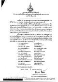 SEAL Suranaree University of Technology Announcement ... - Page 3