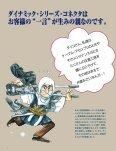 ダイナミック・シリーズ・コネクタ - Page 2