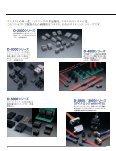 ダイナミック・シリーズ・コネクタ - Page 4