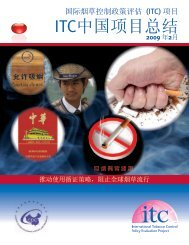 ITC China 4 pager_Chinese FINALV5.indd - International Tobacco ...