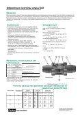 Обратные клапаны (Серия CO) - Page 2