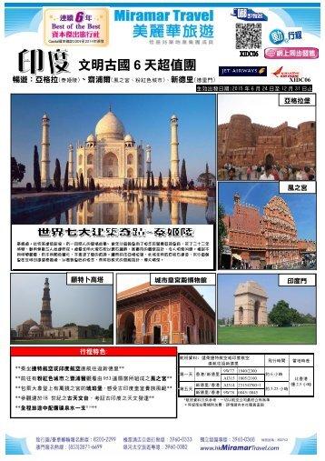 文明古國6 天超值團 - 美麗華旅遊有限公司
