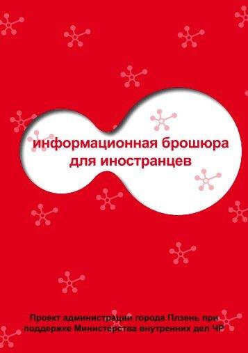 информационная брошюра для иностранцев - Sociální služby ...
