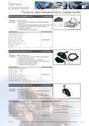 Органы управления - Allenspach Bootsmotoren GmbH