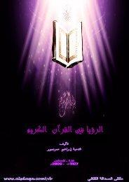 الرؤيا في القرآن الكريم، فتحية صرصور، ملتقى الصداقه الثقافي