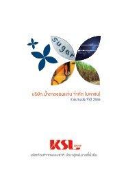 รายงานประจำปี 2555 - ksl