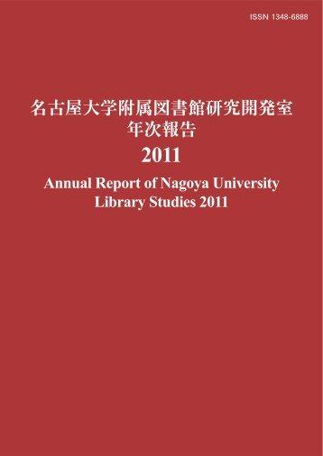 2011 Annual Report of Nagoya University Library Studies 2011